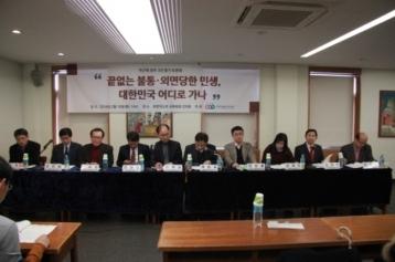 [현장스케치] 박근혜 정부 3년 평가 토론회 – 끝없는 불통 ·외면당한 민생, 대한민국 어디로 가나